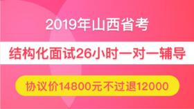 【协议班不过退¥12000】2019年山西省公务员面试26小时一对一