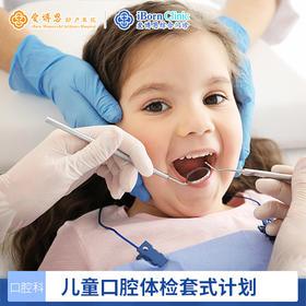 【综】儿童口腔体检套式计划(仅限4岁-16岁首次体验)