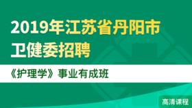 2019年江蘇省丹陽市衛健委招聘《護理學》事業有成班