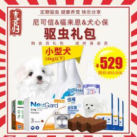 【会员驱虫大礼包】喜归∣小型犬专用,福来恩+犬心保+尼可信礼包(4kg以下)