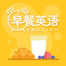 在每顿早餐时间,学点英语!音频100节