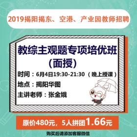 2019揭阳揭东、空港、产业园教师招聘教综主观题专项培优班