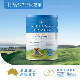 【贝拉米1段】Bellamy's贝拉米1段婴儿有机牛奶粉900g