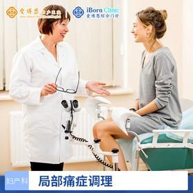【综】局部痛症调理套式计划