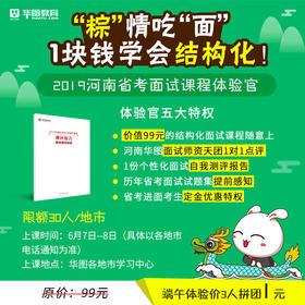 【2天面授】2019河南省考面试提前学