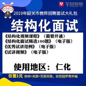 【1元抢购】2019年韶关(仁化)面试大礼包