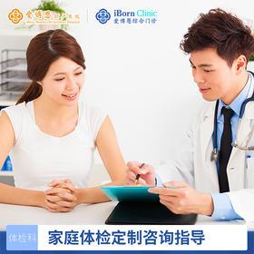【综】家庭体检定制咨询指导