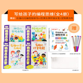 写给孩子的编程思维(全4册) 赠送 价值45元的写给所有人的编程思维+美乐笔+擦洗布
