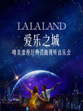 """爱乐之城""""LA LA LAND"""" –唯美浪漫经典名曲视听音乐会7.20"""