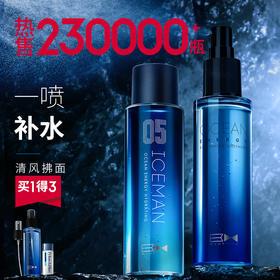 【一喷补水 冰感体验】尊蓝男士海洋劲能保湿赋活水 补水控油 滋润清爽