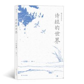 诗经的世界(日本文字学家、汉学家白川静代表作 从民俗学视角审视诗经名篇 将中国文学与日本文学的原点之作进行比较研究)