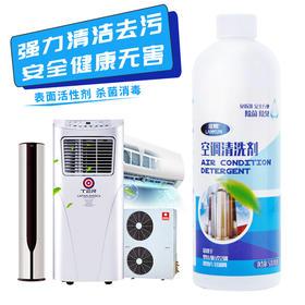 限时买一送一【一喷即净 健康更省电】强力清洁去污杀菌消毒 泡沫型免拆洗 空调清洗剂