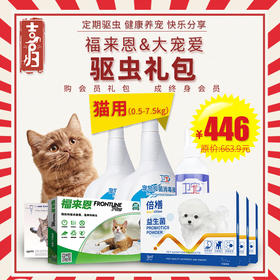 【会员驱虫大礼包】喜归∣猫专用,福来恩+大宠爱礼包(0.5-7.5kg)