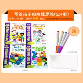 写给孩子的编程思维(全4册) 赠送 美乐笔+擦洗布