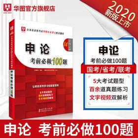 【学习包】2020—公务员录用考试华图名家讲义配套题库—申论考前必做100题