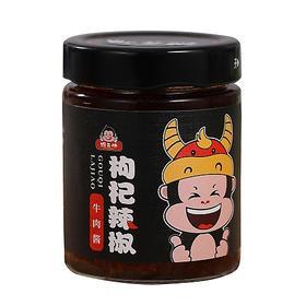 猴元帅枸杞牛肉辣椒酱 | 不加枸杞的枸杞辣椒酱 |175g*1瓶【严选X米面粮油】