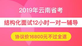 【协议班不过全退】2019年云南省公务员面试12小时一对一(仅限状元)