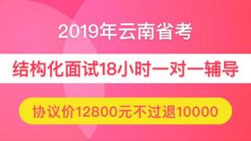 【协议班不过退¥10000】2019年云南省公务员面试18小时一对一