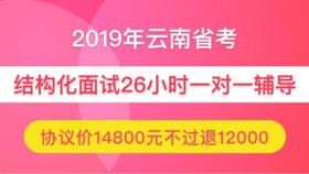 【协议班不过退¥12000】2019年云南省公务员面试26小时一对一