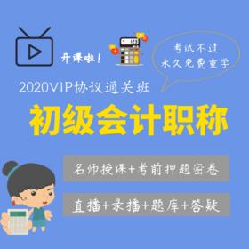 2020初级会计VIP协议通关班  直播+录播+题库+答疑+押题!考不过永久免费学!赠纸质教材!