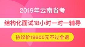 【协议班不过全退】2019年云南省公务员面试18小时一对一(仅限状元)