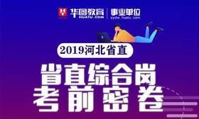 2019河北省直事业单位综合岗考前密卷
