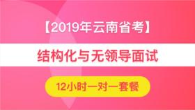 2019年云南结构化与无领导面试12小时一对一