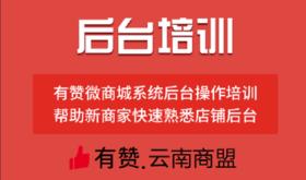 【云南商盟】  新商家业务培训 开店四步走