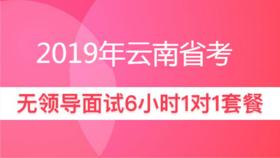 2019年云南省公务员面试6小时一对一【无领导小组讨论】
