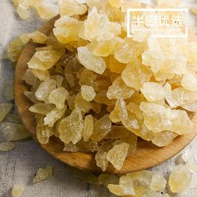 优选|云南老冰糖(黄冰糖)200g/袋 包邮(15斤甘蔗才熬出1斤的老冰糖|芳香自然)