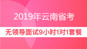 2019年云南省公务员面试9小时一对一【无领导小组讨论】