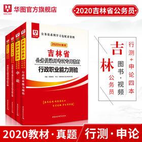 2020华图版吉林省公务员录用考试专用  申论+行政+申历+行历  教材历年4本 套装