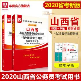 2020华图版山西省公务员录用考试专用  申标+行标  预测2本 套装