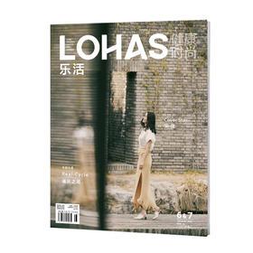 LOHAS乐活健康时尚期刊杂志2019年6-7月合刊   宋佳