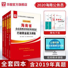 2020華圖版海南省公務員考試 行測+申論 教材真題 4本 套裝