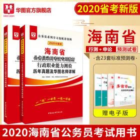 2020华图版海南省公务员录用考试专用  申标+行标  预测2本 套装