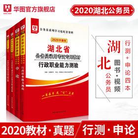 2020華圖版湖北省公務員錄用考試 行測+申論 教材真題 4本套裝