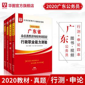 2020华图版广东省公务员录用考试专用  申论+行政+申历+行历  教材历年4本 套装