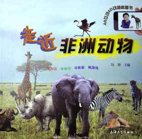 走进非洲动物