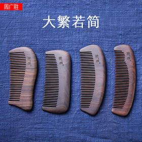 周广胜整木天然细齿小梳子家用防静电便携木梳檀木梳刻字女友礼物