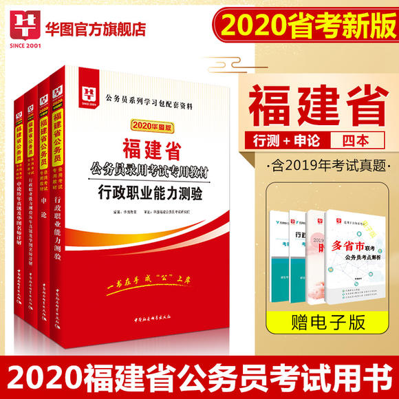 2020明仕亚洲官网注册版福建省公务员考试 行测+申论 教材真题 4本套装