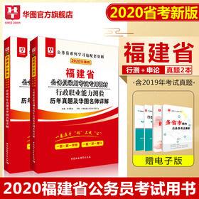 2020華圖版福建省公務員考試 行測+申論 歷年真題2本套裝