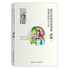 成长比成功更重要:刘墉谈处世与人生
