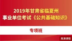 2019年甘肅省臨夏州事業單位考試《公共基礎知識》專項班