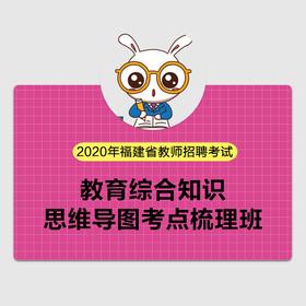 2020年福建省教师招聘考试  教育综合知识 思维导图考点梳理班