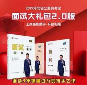 [包邮]2019河北省考面试大礼包2.0版--石家庄