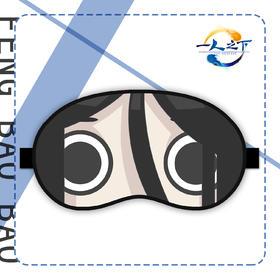 【新品现货】腾讯动漫官方 一人之下 冰袋眼罩 10*20cm 2款可选 复合布 冰袋 宝宝楚岚
