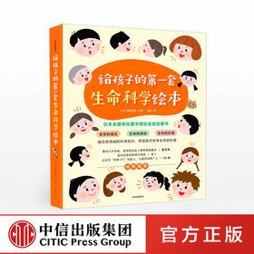 (3-6岁)给孩子的第一套生命科学绘本 全3册 细谷亮太 著 崔玉涛推荐 日本全国图书馆协会选定图书 中信出版社童书 正版书籍