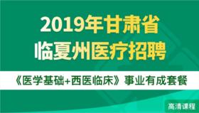 2019年甘肅省臨夏州醫療招聘《醫學基礎+西醫臨床》事業有成套餐