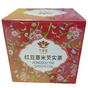 宁草堂 红豆薏米芡实茶 三角原叶袋泡茶 6g*10袋 3盒包邮
